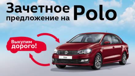 Зачётное предложение на Polo!