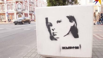 «Жизнь дороже». Секрет таинственных граффити в Гомеле разгадан?