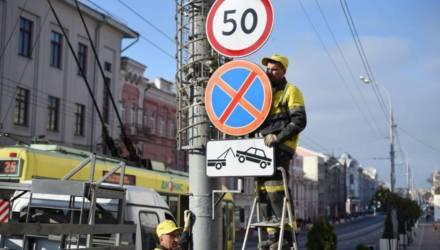 Теперь 50 км/ч. В Гомеле на Советской устанавливают новые знаки ограничения скорости