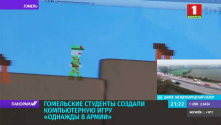Юные программисты из Гомеля создали уникальную игру. Её главный герой – солдат-срочник