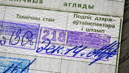 За поддельный штамп в техосмотре житель Гомеля получил штраф более тысячи рублей