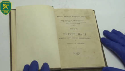 Гомельские таможенники не позволили украинке вывезти книгу об интимной жизни Екатерины II