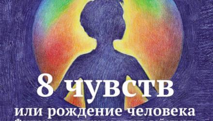 В Гомеле пройдёт бесплатный инклюзивный спектакль для детей