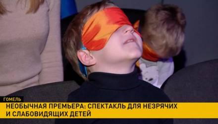 В Гомеле незрячим и слабовидящим детям показали спектакль при помощь запахов, звуков и прикосновений
