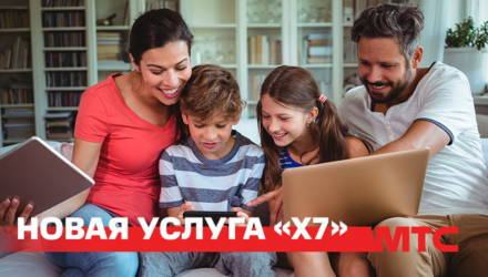 Интернет на скорости до 200 Мбит/сек и дополнительные возможности: МТС запустил новую услугу «X7»