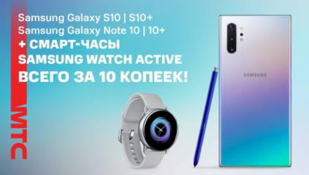 Смарт-часы за 10 копеек при покупке смартфона Samsung в МТС