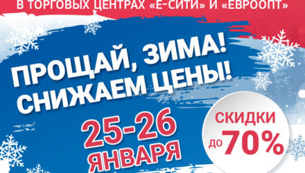 Прощай, зима! Снижаем цены! Смотрите, что предлагает торговый центр «Евроопт»!