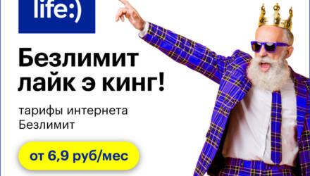life:) запустил новую линейку интернет-тарифов