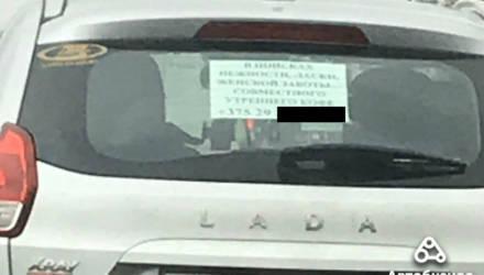 """Белорус на Lada XRAY колесит по дорогам в поисках """"нежности, ласки и женской заботы"""" – фотофакт"""