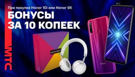 Полезные бонусы при покупке смартфонов HONOR 10i и HONOR 9X в МТС