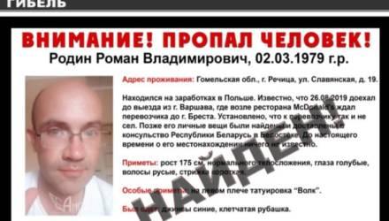Речичанин уехал на заработки в Польшу, а спустя полгода его нашли мёртвым