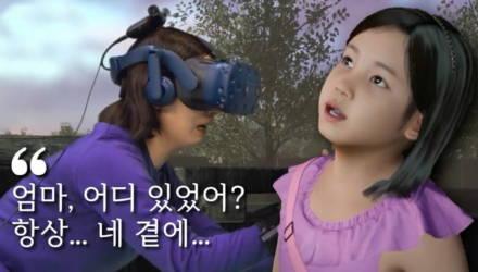 В Южной Корее мать смогла «встретиться» с умершей дочерью — внешность и голос той воссоздали в виртуальной реальности