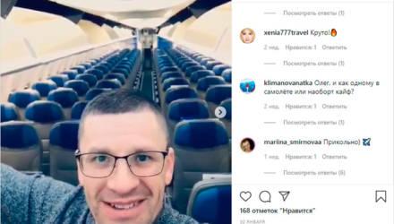 Бизнесмен уверяет, что оказался на рейсе «Белавиа» единственным пассажиром: кроме него был только экипаж