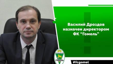 Василий Дроздов назначен директором футбольного клуба «Гомель»