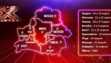 Кастинги шоу «X-Factor» пройдут в Гомеле и Мозыре