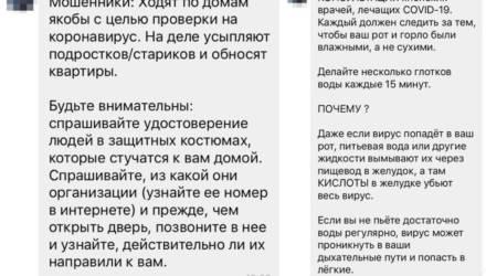 Шесть ложных сообщений про коронавирус, которые массово рассылают белорусы