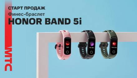 В МТС начались продажи умного браслета Honor Band 5i