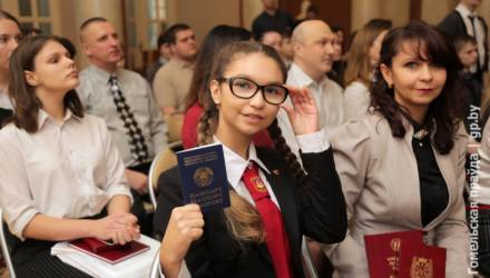 В Гомеле первые паспорта торжественно получили 30 юношей и девушек