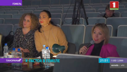 Команда талант-шоу X-Factor завершила прослушивание в Гомеле