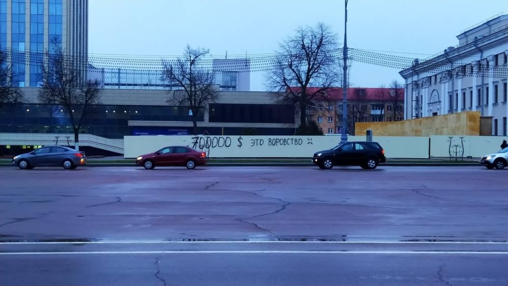 «700 000 $ - это воровство». На месте спорного флагштока в Гомеле появилось граффити, но его быстро замазали