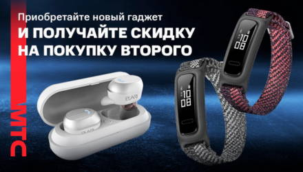 «Выгодная пара»: приобретайте одно устройство и получайте скидку на вторую покупку