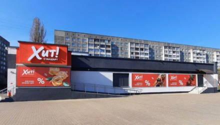 В Гомеле открылся магазин товаров по акционным ценам «Хит! Стандарт»