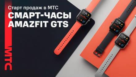 Смарт-часы Amazfit GTS можно приобрести в МТС