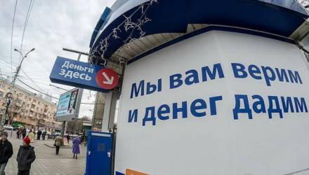 Микрозаймы в Беларуси с 27 апреля будут выдавать по новым правилам