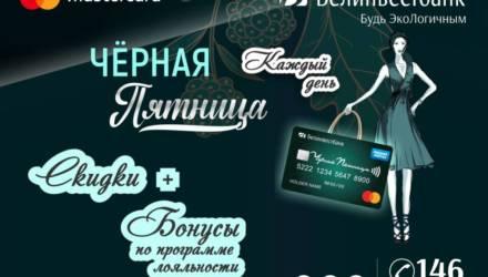 ОАО «Белинвестбанк» и Mastercard представили новую платформу лояльности