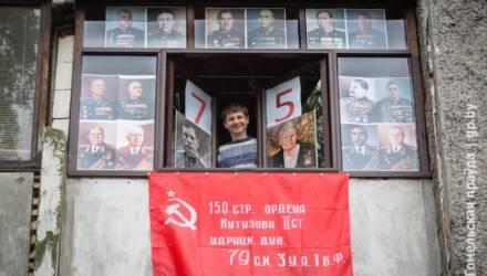 Жители улицы Петруся Бровки в Гомеле в эти праздничные дни подолгу задерживаются напротив балкона одной из девятиэтажек