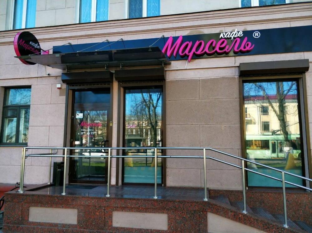 """Слонимское и гомельское кафе не поделили товарный знак """"Марсель"""" - пришлось вмешаться МАРТ"""