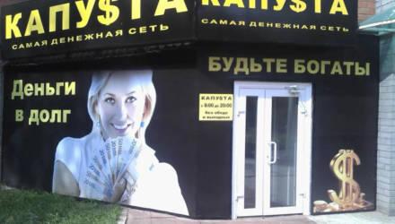 """Крик о помощи: десятки белорусов """"поставили на счётчик"""" после быстрого займа"""