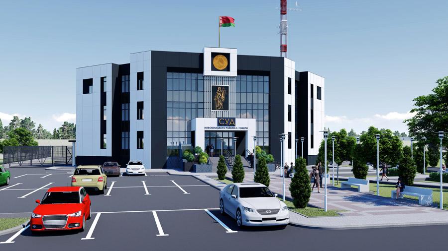 В Гомеле построят отдельное здание для суда Новобелицкого района