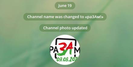 Telegram-канал «Страна для жизни» взломали