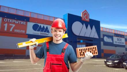 Открытие года! В Гомеле начинает работу строительный гипермаркет ОМА