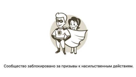 «Мужское Государство» заблокировали во «ВКонтакте» за призывы «к насильственным действиям»