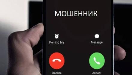 Как за 30 секунд понять, что позвонил мошенник