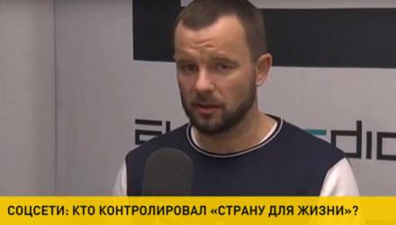 Российский политтехнолог Виталий Шкляров задержан в Беларуси, и причём здесь блог «Страна для жизни». Расследование ОНТ