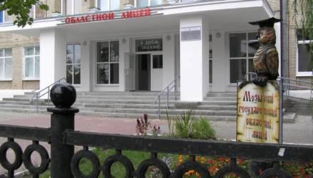 На ЦТ по белорусскому языку сто баллов набрала выпускница мозырского лицея