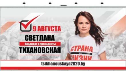Тихановской отказали в размещении агитационных билбордов на Гомельщине: социальная реклама важнее выборов