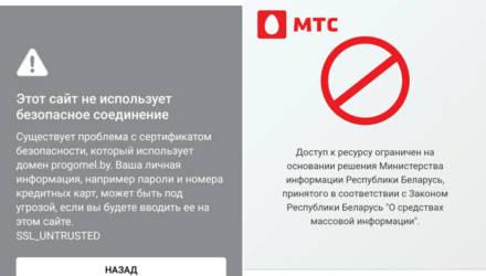 """В Беларуси ограничили доступ к ряду сайтов, в том числе к """"PRO Гомель"""". Вот список"""