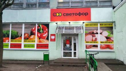 """Накануне Нового года МАРТ закрыл 10 магазинов """"Светофор"""", в том числе – в Гомеле"""