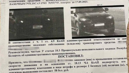 Белорус смог оспорить штраф с камеры скорости. Но так поступают не все