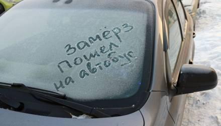 Час испытания. Чего опасаться и как избежать проблем с машиной в сильные морозы