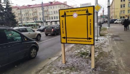Улица Пролетарская в Гомеле будет временно закрыта для движения