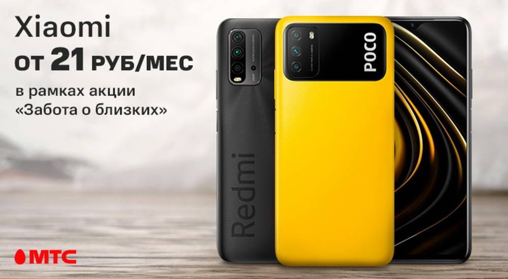 Новые смартфоны Xiaomi присоединились к акции «Забота о близких» в МТС