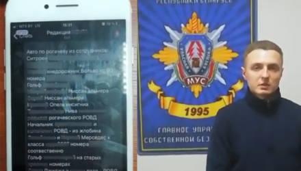 """Житель Рогачёва """"сливал"""" информацию о милиционерах. Проводится проверка"""