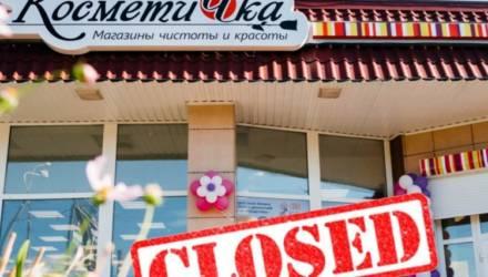 После 15 лет работы в Гомеле закрылась торговая сеть «Косметичка»