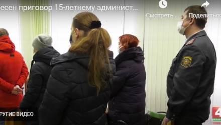 В Гомеле осудили несовершеннолетнего администратора телеграм-канала «Данные карателей Беларуси»