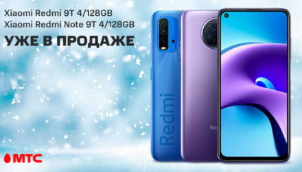 В МТС начались продажи новых смартфонов Xiaomi с 4/128 ГБ памяти